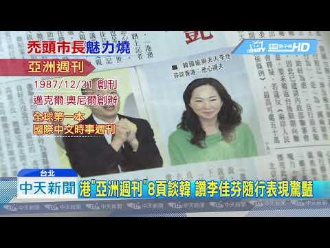 20190407中天新聞 最強業務市長 韓頻登港媒版面行銷高雄