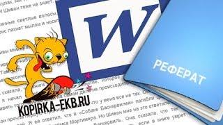 Как оформить реферат в Word? | Видеоуроки kopirka-ekb.ru