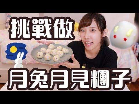 挑戰做月兔月見糰子!中秋節快樂QQ | 安啾 (ゝ∀・) ♡