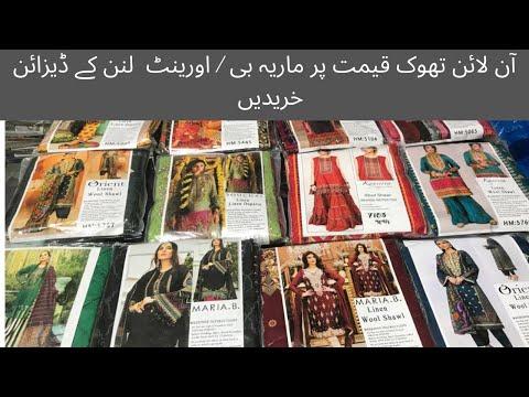 Maria B / Orient Linen 3Pc Wholesale in Faisalabad| Online Sale | Online | Market in Pakistan