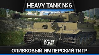 ЛУЧШИЙ КОПИПАСТ ЯПОНИИ Heavy Tank №6  в War Thunder