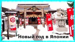 видео Новый год в Японии: традиции