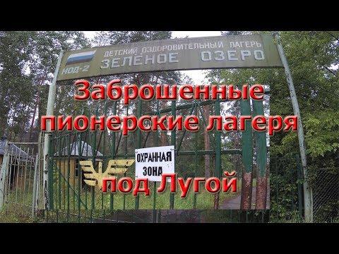 Заброшенные пионерские лагеря под Лугой / Сталк / Ленинградская область
