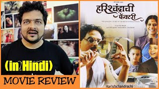 Harishchandrachi Factory – Movie Review