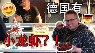 Germans are going crazy for crayfish! What happened?