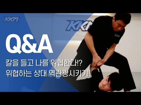 KKM KRAV MAGA Training. Knife defense/목에 칼이 들어왔을때 제압!
