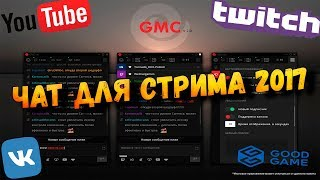 ЧАТ ДЛЯ СТРИМА 2017 GmChat Youtube, Twitch, VK, GoodGame