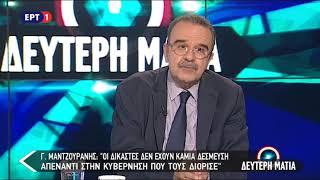 Ο Γ. Μαντζουράνης αποδομεί τα «ψέματα» της ΝΔ για τους ανώτατους δικαστικούς