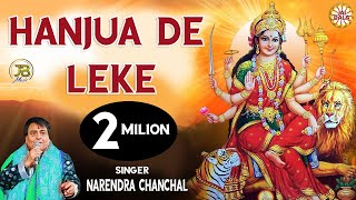 New Durga Bhajan 2017 | Bhent Hanjua De Leke - Narendra Chanchal | JB Music | Navratri Special 2017