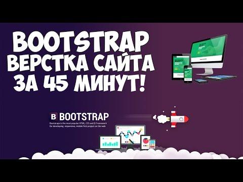 Bootstrap верстка современного сайта за 45 минут!