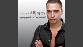 hossam habib gowa el alb mp3