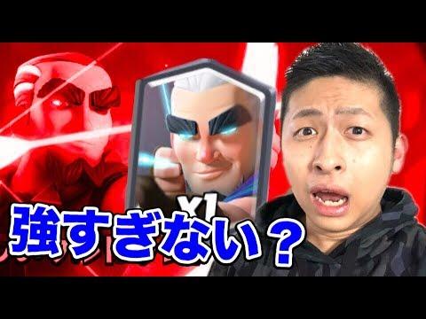 【クラロワ】マジックアーチャーが強すぎる件...!これはゲットしたい!!! - YouTube