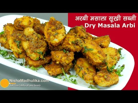 Arbi Masala Recipe | अरबी की सूखी सब्जी । Fried Arbi Recipe | Sukhi Arbi Recipe