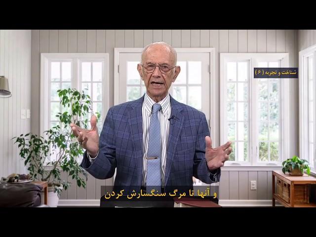 مجموعه شناخت و تجربه قسمت ششم / بازیرنویس فارسی