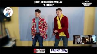 """Скетч №8 по мотивам фильма """"Стиляги"""""""