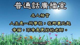 2016-17 普通話廣播室-名人格言(二)