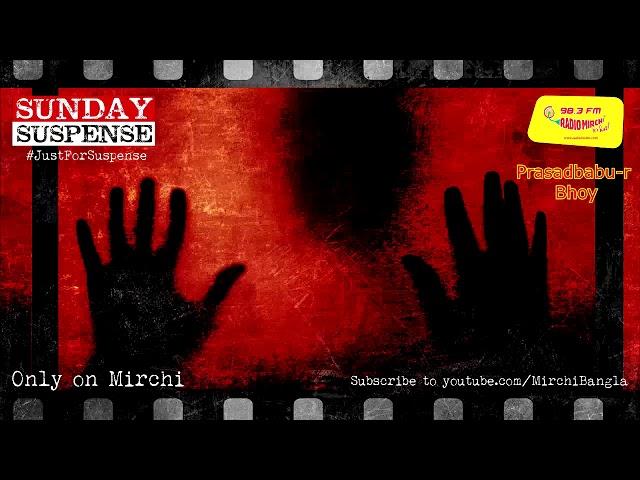 Sunday Suspense   Prasadbabu-r Bhoy   Pracheta Gupta   Mirchi Bangla