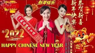 Happy New Year 2022 👍 新年歌2022 💗 新年老歌2022 ♫ 统新年歌曲 - Chinese New Year Song 2022   新年歌2022 screenshot 3