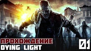 Dying Light Прохождение На Русском #1 - Заражённый