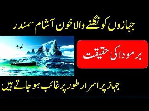 Bermuda Triangle History In Urdu - Hindi - Bermuda Triangle Ki Haqeeqat