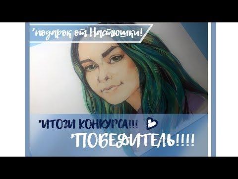 """💙 ПОБЕДИТЕЛЬ КОНКУРСА!!! 💙Портрет от канала """"Подружка Настюшка"""" для 💜 ARIZU PLANET! 💜"""