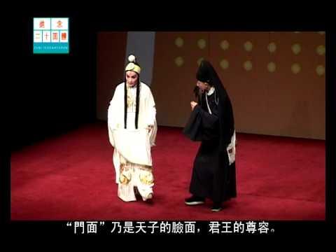 崑劇《崇禎祭遊紫禁城 - 紫禁城遊記》宣傳片 Kunqu Opera - A Tale of the Forbidden City Trailer