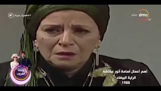 السفيرة عزيزة - مجموعة من أهم الأعمال الدرامية للكاتب أسامة أنور عكاشة