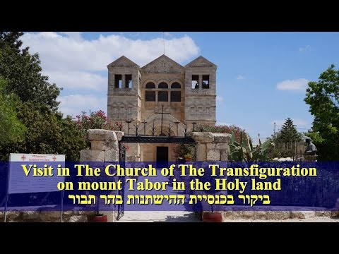 The Church Of The Transfiguration,  Mount Tabor, Israel The Holy Land כנסיית ההישתנות על הר תבור
