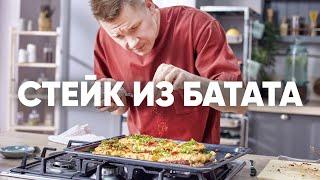 СТЕЙК ИЗ СЛАДКОГО КАРТОФЕЛЯ БАТАТ ПроСто кухня YouTube версия