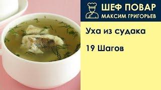 Уха из судака . Рецепт от шеф повара Максима Григорьева