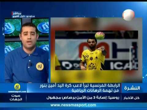 الأخبار الرياضية الساعة 19:30 ليوم السبت 05 ماي 2018 - قناة نسمة