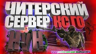 КС ГО Сервер для Читеров HvH