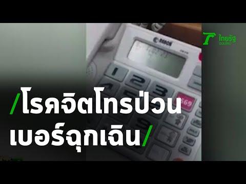 สุดระอา หนุ่มโรคจิตโทรป่วนเบอร์ฉุกเฉินขอร่วมเพศ   160763   ข่าวเย็นไทยรัฐ