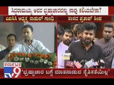 `Rahul Gandhi Does Not Have The Moral Right To Talk About Corruption`: Prathap Simha