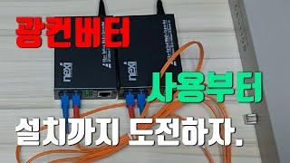 광컨버터 초보자 사용 및 설치 하기(SC-SC Opti…