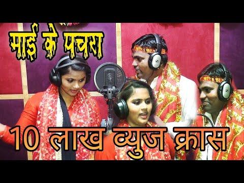 माई के पचरा -  सोना सुहानी और अनिल नादान का कुछ अलग अंदाज में पचरा गीत  - सवाल जवाब Devi Geet