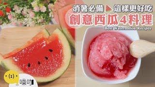 夏日消暑不能少!創意西瓜4料理~原來這樣更好吃?【做吧!噪咖】料理食譜 Best Watermelon Recipes