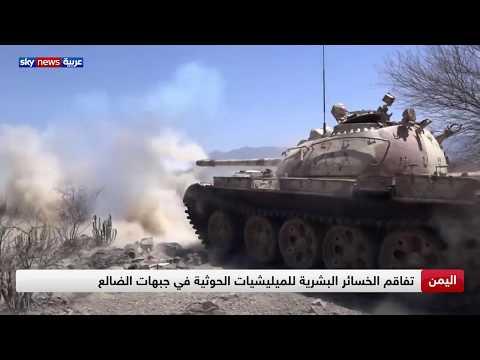 اليمن.. تفاقم الخسائر البشرية للميليشيات الحوثية في جبهات الضالع  - نشر قبل 17 دقيقة