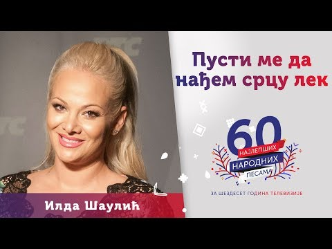 PUSTI ME DA NAĐEM SRCU LEK – Ilda Šaulić
