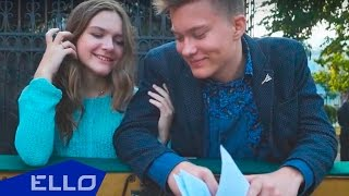 Кирилл Охрименко - Моя перша любов / ELLO UP^ /