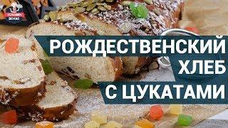 Рождественский хлеб с цукатами и орехами. Как приготовить? | Рождественский хлеб рецепт