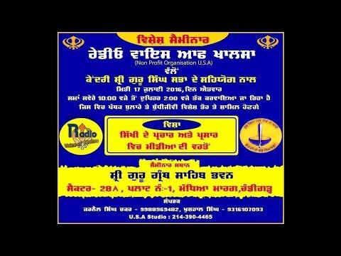 Live Semisar Chandigarh Sikhi De Parchar Ate Parsaar Vich Media Da Role ( Part 1 )