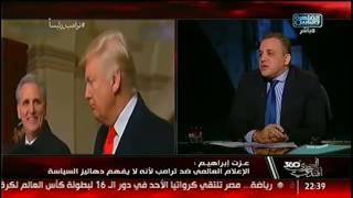المصرى أفندى 360 | لقاء مع الكاتب الصحفى عزت إبراهيم حول مخاوف العالم من تنصيب ترامب رئيسا