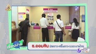 ธ-ออมสิน-ปลดภาระหนี้นอกระบบแรงงานไทย-22-เม-ย-62-เรื่องง่ายใกล้ตัว-9-mcot-hd