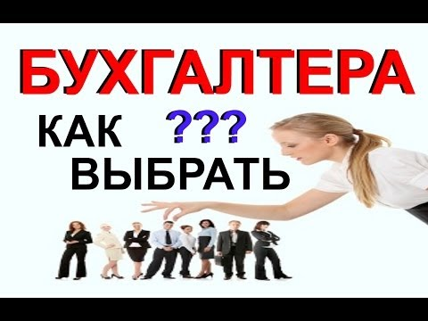 Как выбрать БУХГАЛТЕРА, какие основные критерии отбора, как провести собеседование