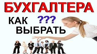 Как выбрать БУХГАЛТЕРА, какие основные критерии отбора, как провести собеседование(, 2013-12-25T08:57:39.000Z)