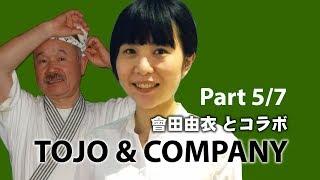 Tojo & Company ( #會田由衣 とコラボ / seg 5/7 ): #キヌア アイス