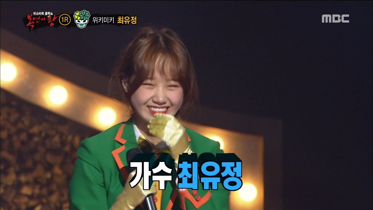 [King of masked singer] 복면가왕 - 'fourleaf clover' Identity 20171210