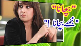 Mein doob raha Bachana Mujhay bachana
