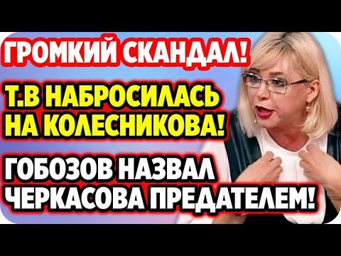 Громкий скандал! Мама Алёны набросилась на Колесникова! ДОМ 2 НОВОСТИ 27 мая 2020.